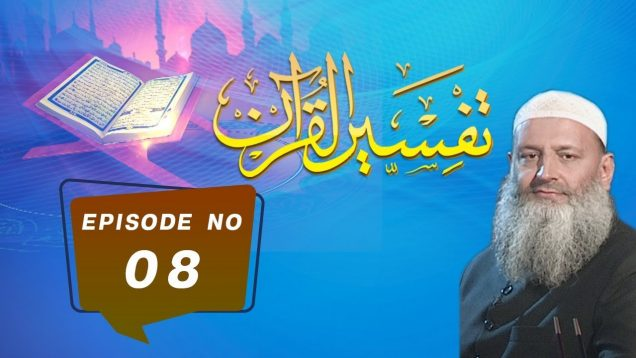 Tafseer ul Quran | Dr Hamad Lakhvi | EP08 | Paigham TV Official
