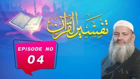 Tafseer ul Quran | Dr Hamad Lakhvi | EP04 | Paigham TV Official