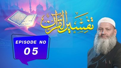 Tafseer ul Quran | Dr Hamad Lakhvi | EP05 | Paigham TV Official