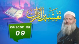 Tafseer ul Quran | Dr Hamad Lakhvi | EP09 | Paigham TV Official