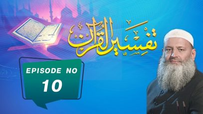 Tafseer ul Quran | Dr Hamad Lakhvi | EP10 | Paigham TV Official